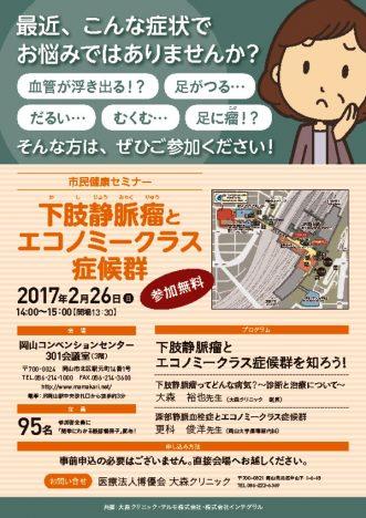 thumbnail of 大森クリニック様_市民健康セミナーチラシポスター_0116
